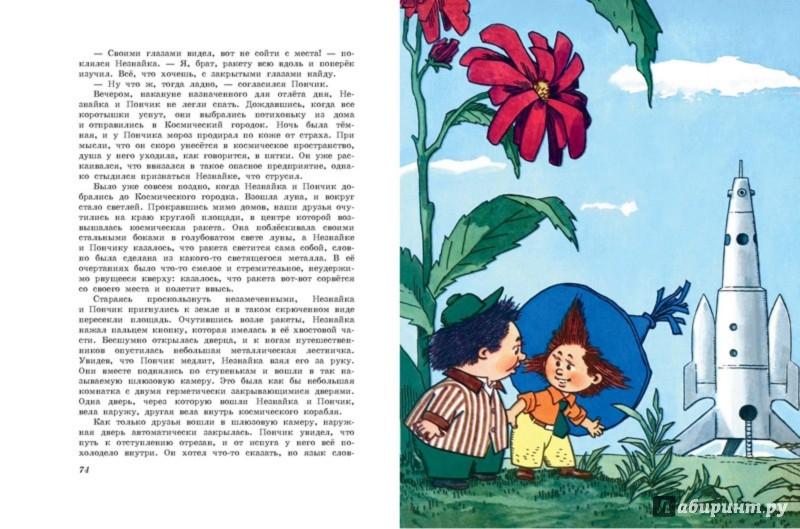 Иллюстрация 1 из 46 для Незнайка на Луне - Николай Носов | Лабиринт - книги. Источник: Лабиринт