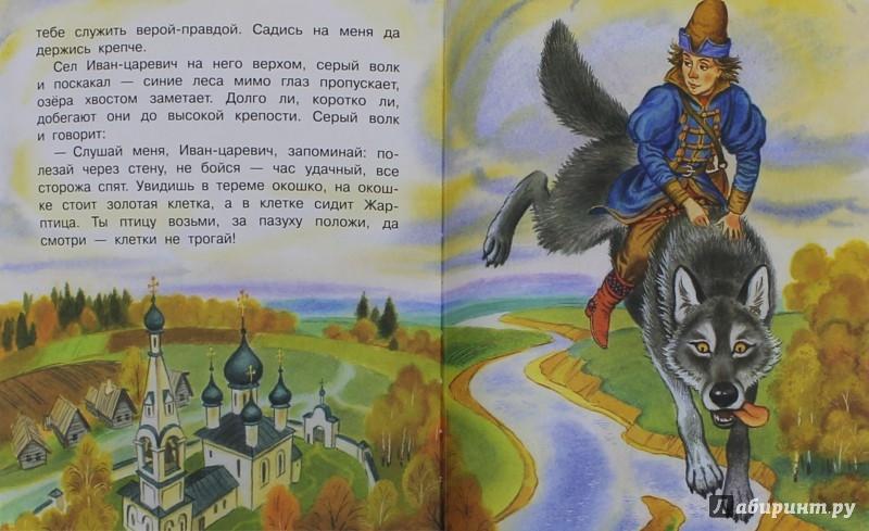 Иллюстрация 1 из 3 для Иван-Царевич и серый волк | Лабиринт - книги. Источник: Лабиринт
