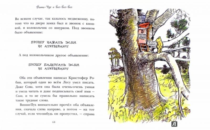 Иллюстрация 1 из 24 для Винни-Пух и все-все-все - Алан Милн | Лабиринт - книги. Источник: Лабиринт