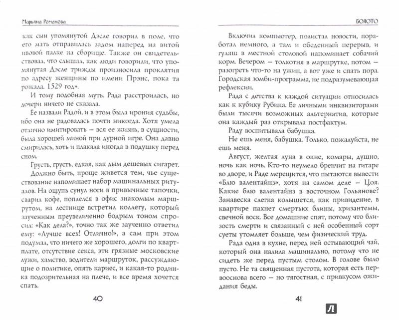 Иллюстрация 1 из 18 для Болото - Марьяна Романова | Лабиринт - книги. Источник: Лабиринт