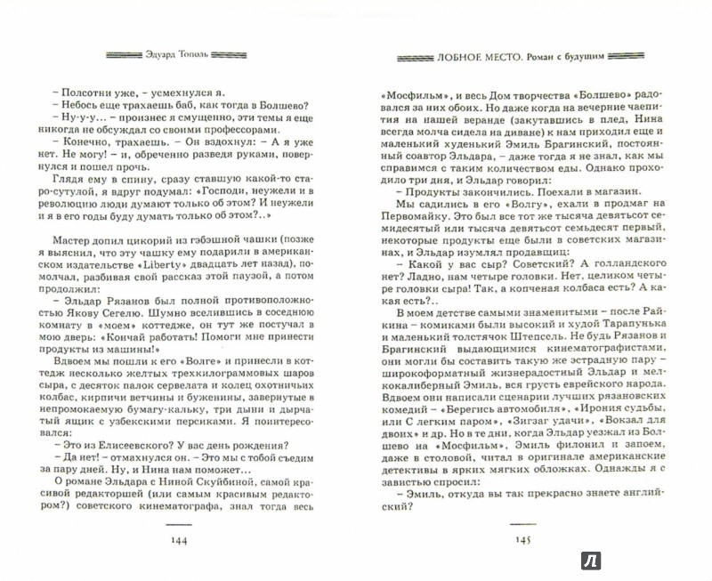 Иллюстрация 1 из 21 для Лобное место. Роман с будущим - Эдуард Тополь | Лабиринт - книги. Источник: Лабиринт