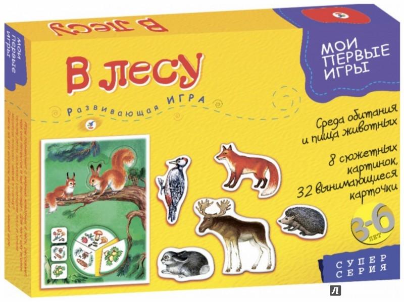 Иллюстрация 1 из 18 для МПИ. В лесу (2674)   Лабиринт - игрушки. Источник: Лабиринт