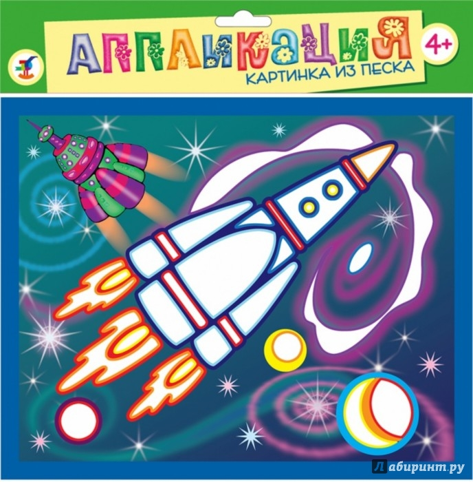 Иллюстрация 1 из 8 для Картинка из песка. В космосе (2733)   Лабиринт - игрушки. Источник: Лабиринт