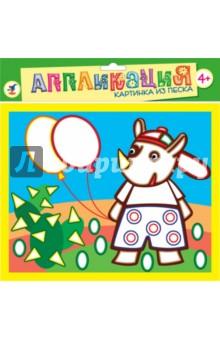 Купить Картинка из песка. Носорог с шариками (2735), Дрофа Медиа, Конструирование рамок, коллажей и панно