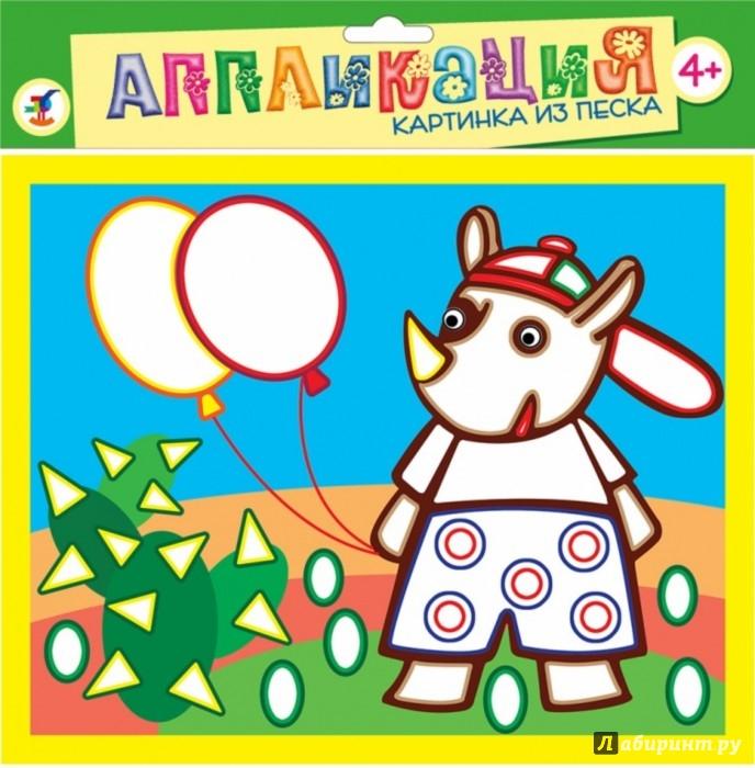 Иллюстрация 1 из 5 для Картинка из песка. Носорог с шариками (2735) | Лабиринт - игрушки. Источник: Лабиринт