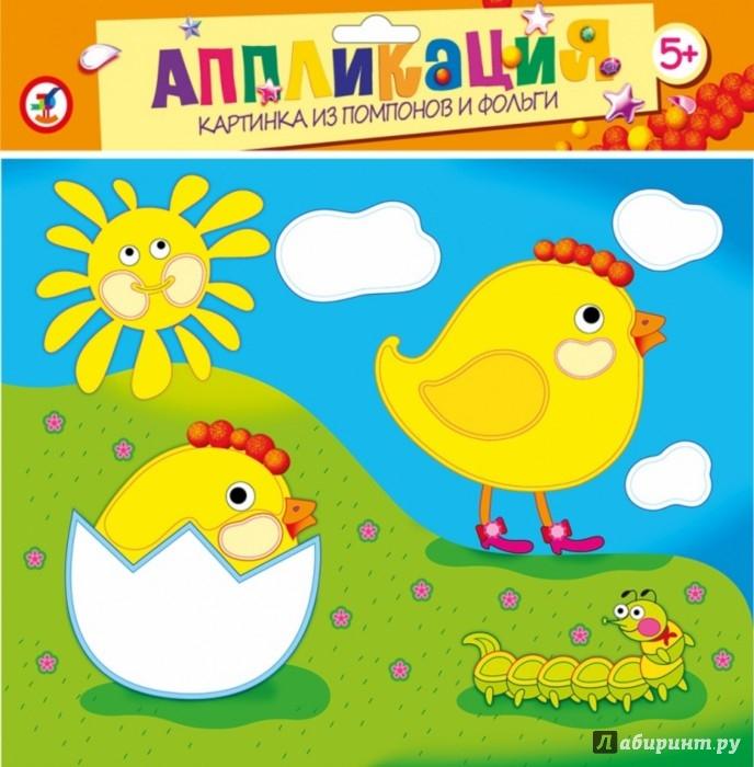 Иллюстрация 1 из 10 для Картинка из помпонов и фольги.  Цыплята (2745) | Лабиринт - игрушки. Источник: Лабиринт