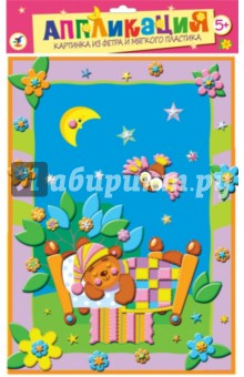 Картинка из фетра и мягкого пластика. Мишуткины сны (2739)