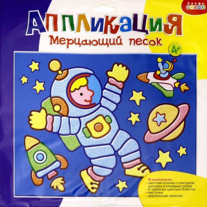 Иллюстрация 1 из 5 для Мерцающий песок. Космонавт (2727) | Лабиринт - игрушки. Источник: Лабиринт