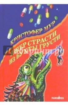 Обложка книги Ящер страсти из бухты грусти: Роман, Мур Кристофер
