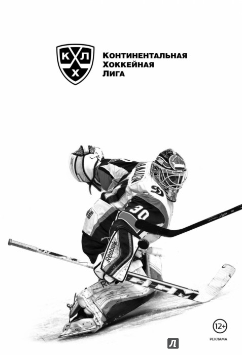 Иллюстрация 1 из 34 для Хоккей. Родоначальники и новички - Анатолий Тарасов | Лабиринт - книги. Источник: Лабиринт