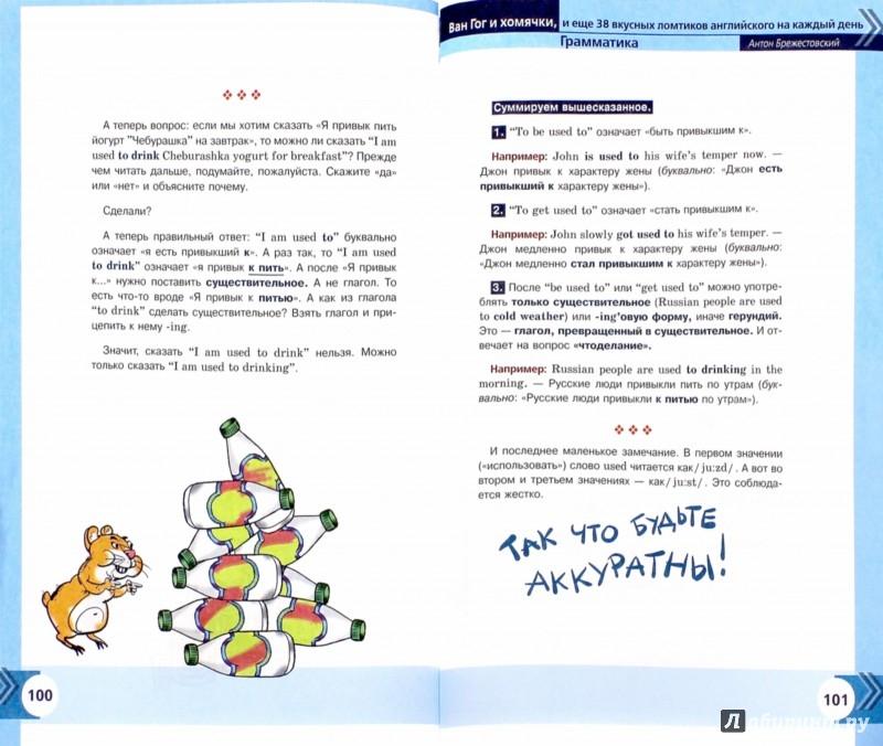 Иллюстрация 1 из 16 для Ван Гог и хомячки, и еще 38 вкусных ломтиков английского - Антон Брежестовский | Лабиринт - книги. Источник: Лабиринт