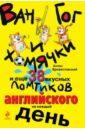 Ван Гог и хомячки, и еще 38 вкусных ломтиков английского, Брежестовский Антон Петрович