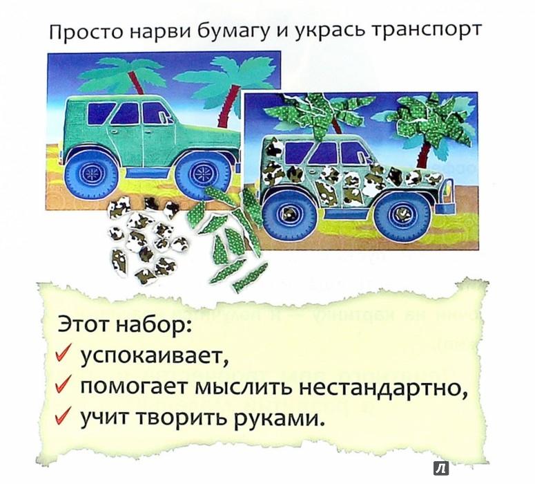 """Иллюстрация 1 из 13 для Аппликация """"Вертолёт""""   Лабиринт - игрушки. Источник: Лабиринт"""