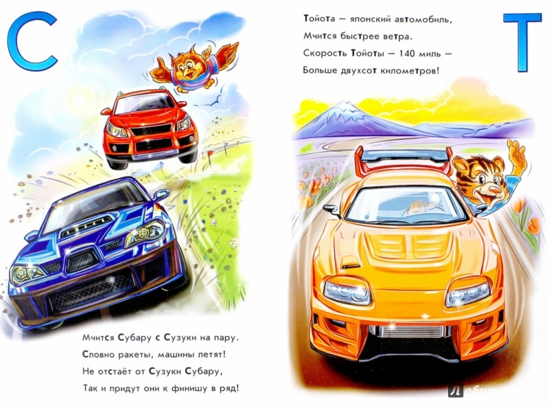 Иллюстрация 1 из 7 для Азбука автомобилей - Геннадий Меламед   Лабиринт - книги. Источник: Лабиринт