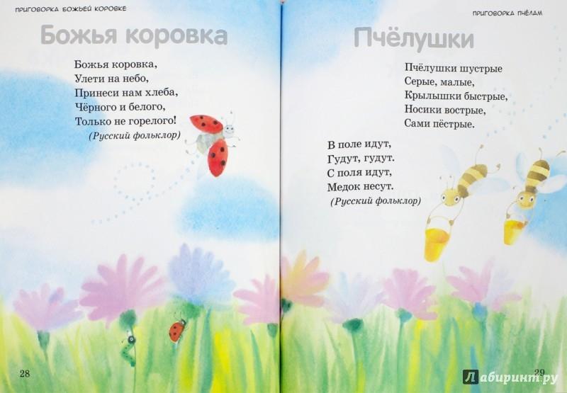 Иллюстрация 1 из 16 для Твоя книга. 1-й год | Лабиринт - книги. Источник: Лабиринт