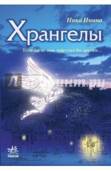 Хрангелы. Книга 1 фото