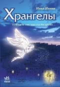 Хрангелы. Книга 1