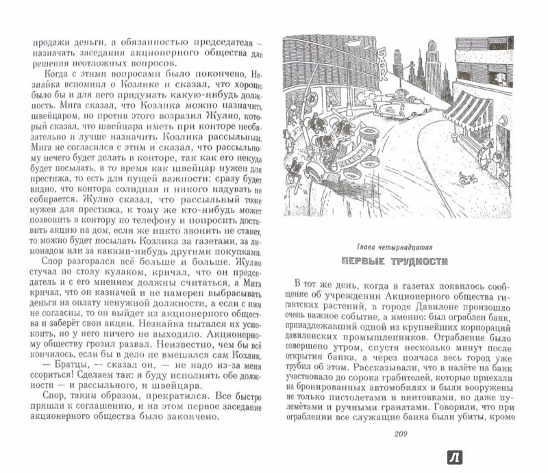 Иллюстрация 1 из 47 для Незнайка на Луне - Николай Носов | Лабиринт - книги. Источник: Лабиринт