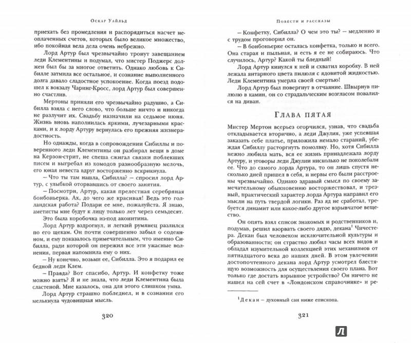 Иллюстрация 1 из 19 для Портрет Дориана Грея - Оскар Уайльд | Лабиринт - книги. Источник: Лабиринт