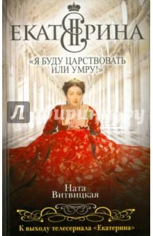 """Екатерина II: """"Я буду царствовать или умру!"""""""