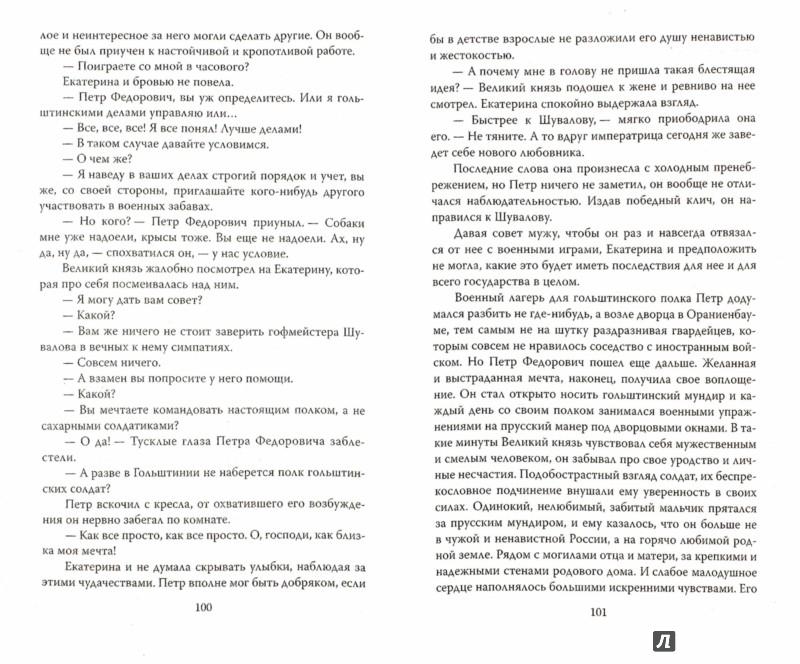 """Иллюстрация 1 из 22 для Екатерина II: """"Я буду царствовать или умру!"""" - Ната Витвицкая   Лабиринт - книги. Источник: Лабиринт"""