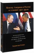Почему Америка и Россия не слышат друг друга? Взгляд Вашингтона на новейшую историю
