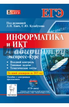 Информатика и ИКТ. Экспресс-курс. Подготовка к ЕГЭ. Пособие с электронным приложением (+CD) цена