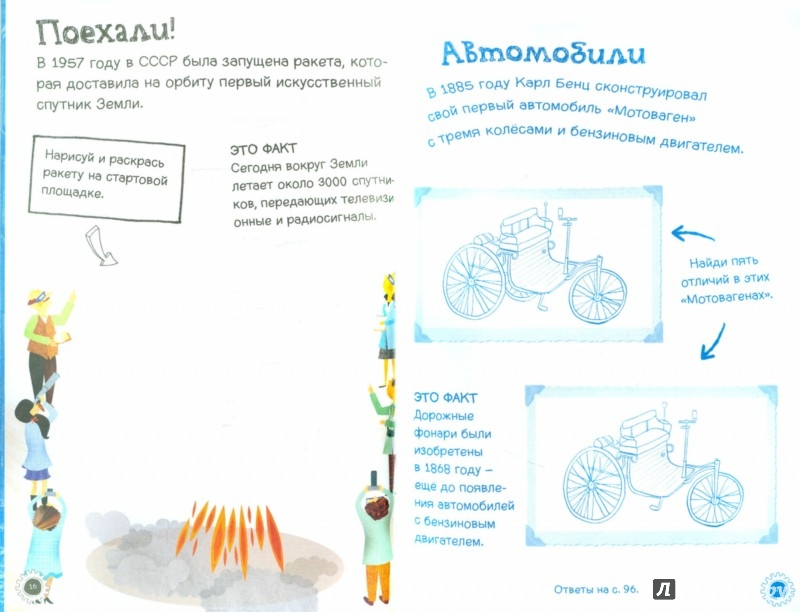 Иллюстрация 1 из 21 для Наука и изобретения (мини) - Рут Томсон | Лабиринт - книги. Источник: Лабиринт