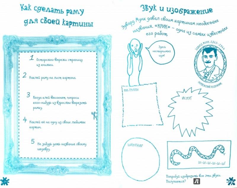 Иллюстрация 1 из 23 для Юный художник (мини) - Рут Томсон   Лабиринт - книги. Источник: Лабиринт