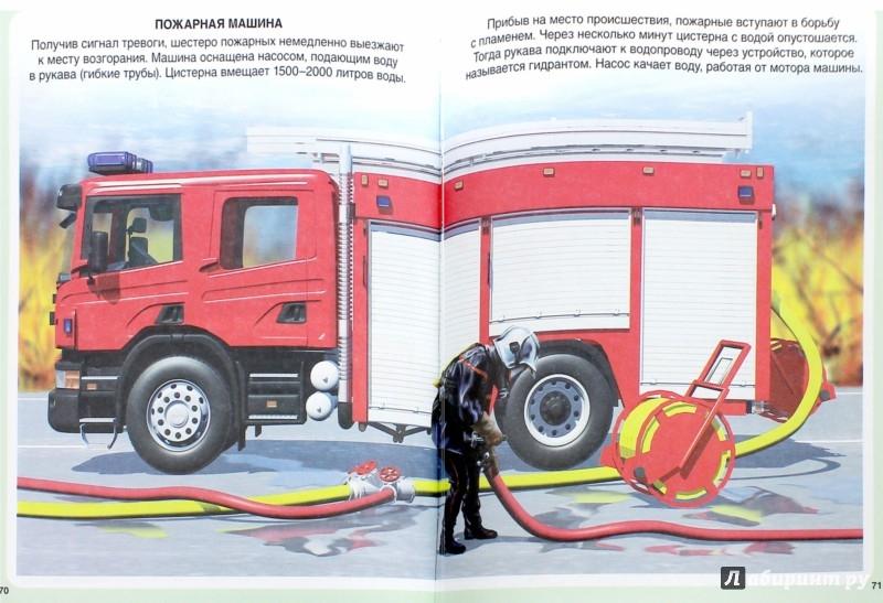 Иллюстрация 1 из 34 для Грузовики - Эмили Бомон | Лабиринт - книги. Источник: Лабиринт