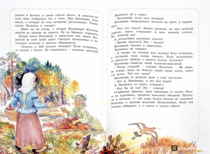 Иллюстрация 1 из 22 для Школьная хрестоматия по природоведению. 1-4 классы - Александр Тихонов | Лабиринт - книги. Источник: Лабиринт
