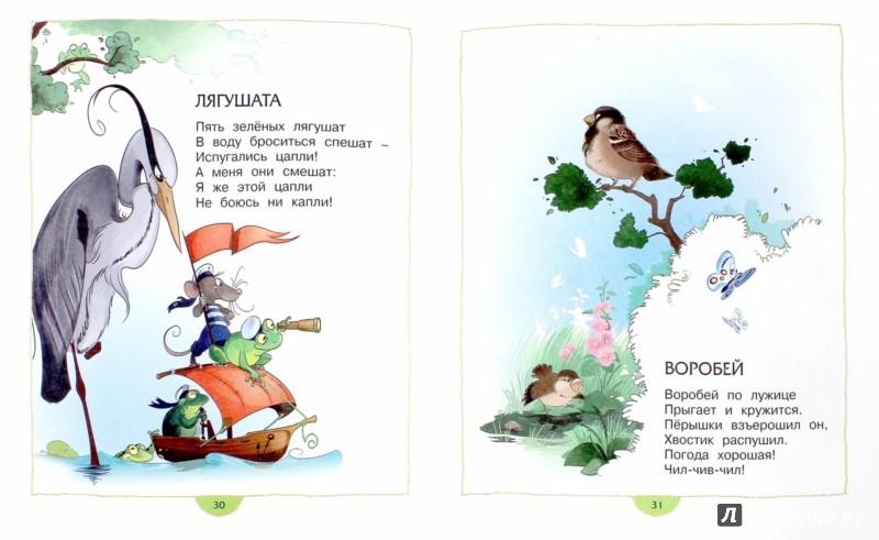 Иллюстрация 1 из 46 для Зайка в витрине - Агния Барто | Лабиринт - книги. Источник: Лабиринт