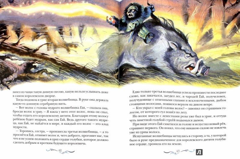 Иллюстрация 1 из 4 для Сказки Голубой феи - Лидия Чарская | Лабиринт - книги. Источник: Лабиринт