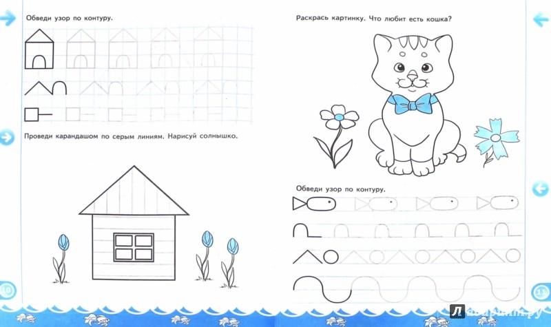 Иллюстрация 1 из 47 для Прописи с развивающими заданиями для дошкольников. 3+. ФГОС ДО - Маргарита Козлова | Лабиринт - книги. Источник: Лабиринт