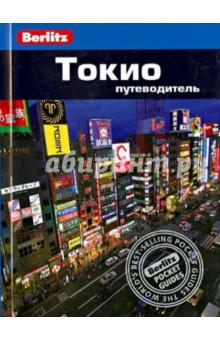 Токио баню с комнатой и кухней