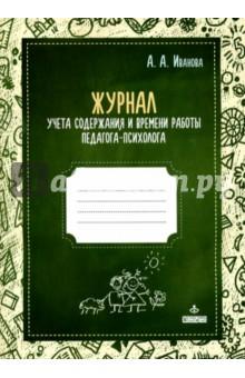 Журнал учета содержания и времени работы педагога-психолога
