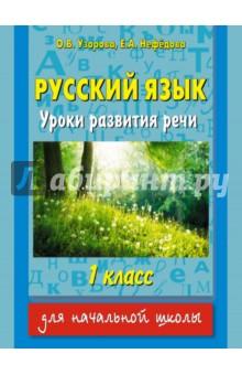 Русский язык. 1 класс. Уроки развития речи
