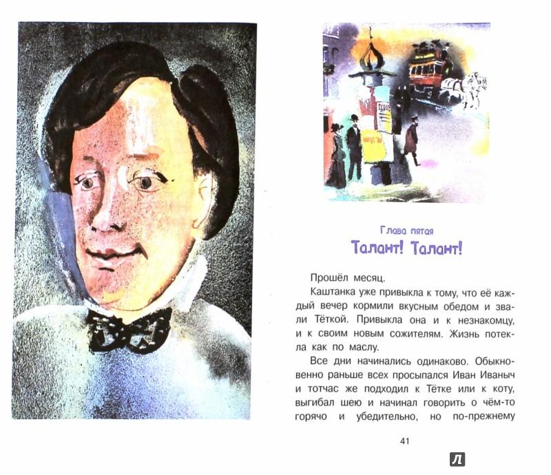 Иллюстрация 1 из 17 для Каштанка - Антон Чехов | Лабиринт - книги. Источник: Лабиринт