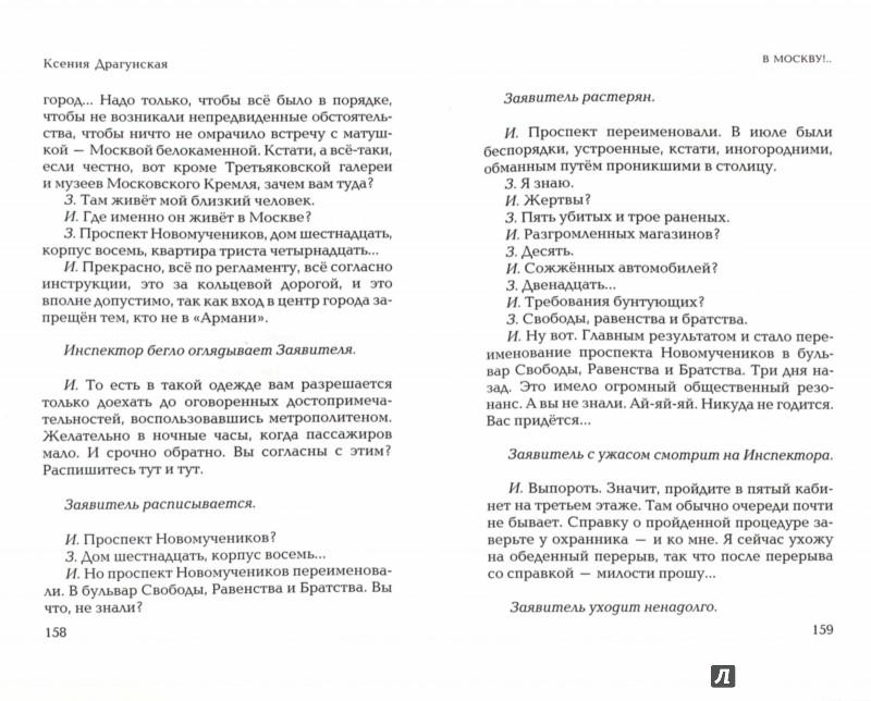 Иллюстрация 1 из 6 для Секрет русского камамбера - Ксения Драгунская | Лабиринт - книги. Источник: Лабиринт