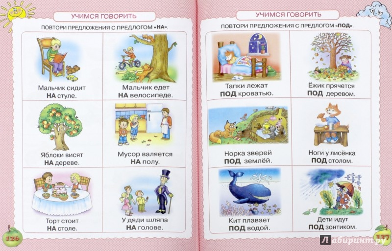 Иллюстрация 1 из 62 для Самая первая книга знаний вашего ребенка. От 6 месяцев до 3 лет - Олеся Жукова | Лабиринт - книги. Источник: Лабиринт