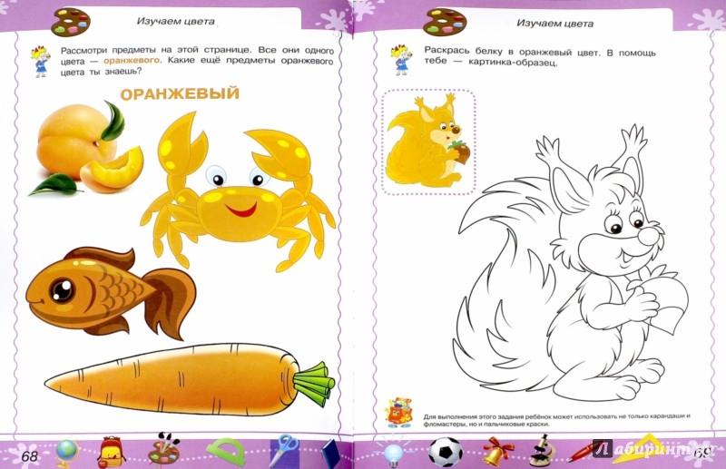 Иллюстрация 1 из 13 для Первая книга для девочек - Ирина Попова | Лабиринт - книги. Источник: Лабиринт