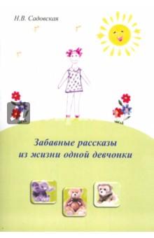 Забавные рассказы из жизни одной девчонки ассоль чувства пятнадцатилетней девчонки стихи и рассказы