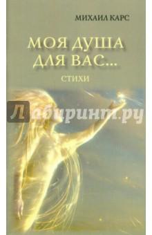 Карс Михаил » Моя душа для вас…