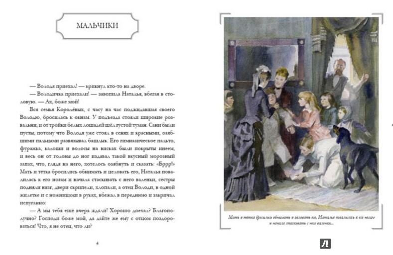 Иллюстрация 1 из 71 для Рассказы - Антон Чехов | Лабиринт - книги. Источник: Лабиринт