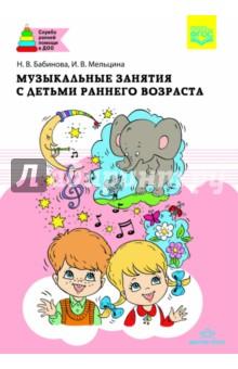 Музыкальные занятия с детьми раннего возраста. ФГОС