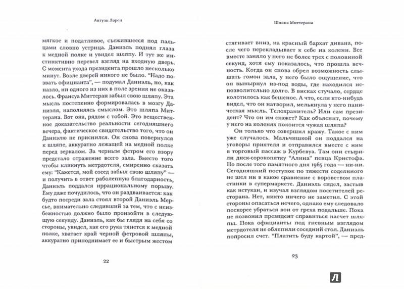 Иллюстрация 1 из 6 для Шляпа Миттерана - Антуан Лорен | Лабиринт - книги. Источник: Лабиринт