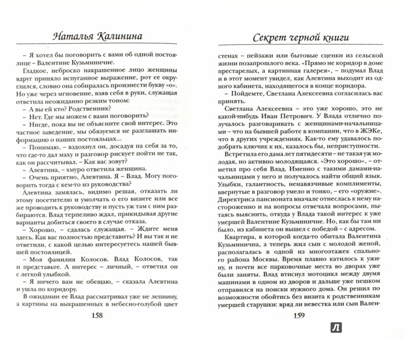 Иллюстрация 1 из 11 для Секрет черной книги - Наталья Калинина   Лабиринт - книги. Источник: Лабиринт