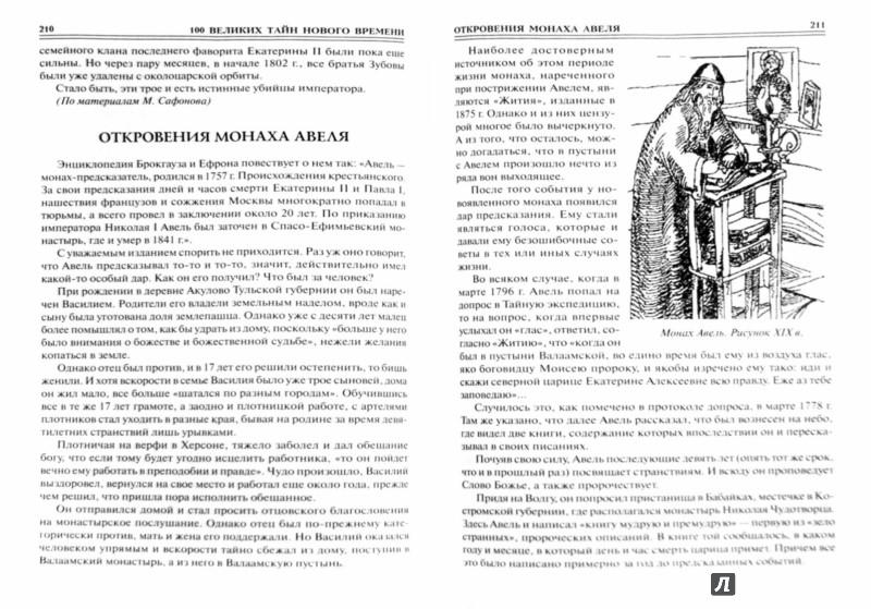 Иллюстрация 1 из 7 для 100 великих тайн Нового Времени - Николай Непомнящий | Лабиринт - книги. Источник: Лабиринт