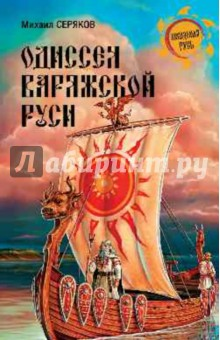 Одиссея варяжской Руси лихачев д пер повесть временных лет