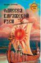 Обложка Одиссея варяжской Руси